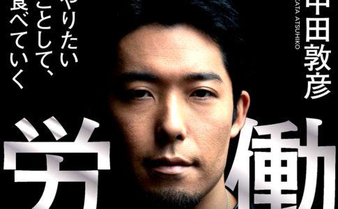 オリラジ中田敦彦さんのオンラインサロン「PROGRESS」が次のステージへ