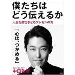 コロナ禍は、中田敦彦オンラインサロン「PROGRESS」のコンテンツも変えた