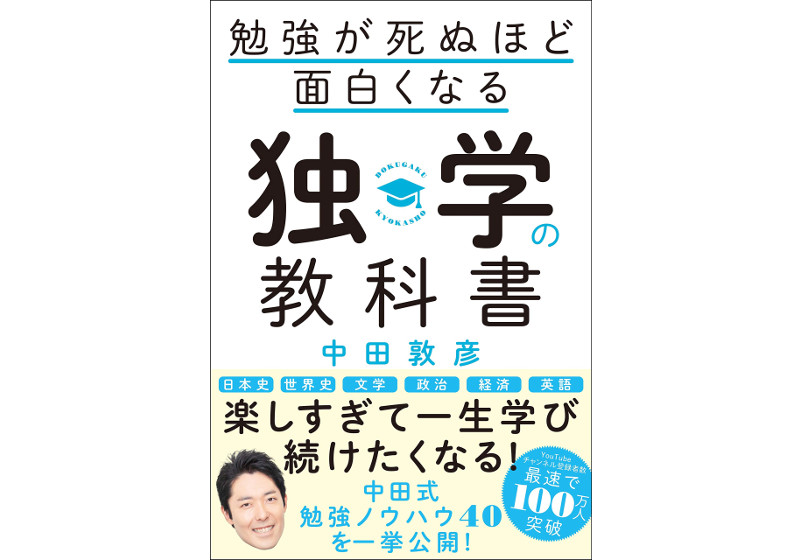 オンラインサロンと他業種との連携可能性を、中田敦彦「PROGRESS」に学ぶ。