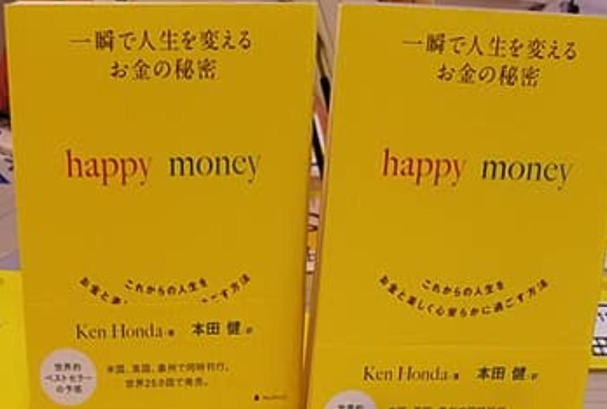 本田健著「happy money」