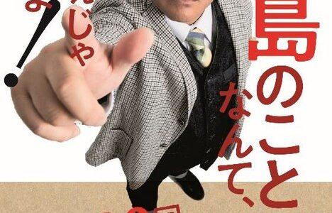 カンニング竹山さんのオンラインサロン