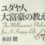 『ユダヤ人大富豪の教え』著者、本田健さんのオンラインサロンとは?