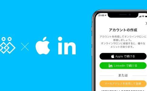 AppleとLinkedInのイメージ