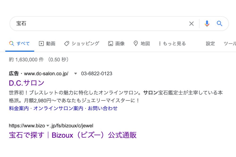Google広告出典のイメージ