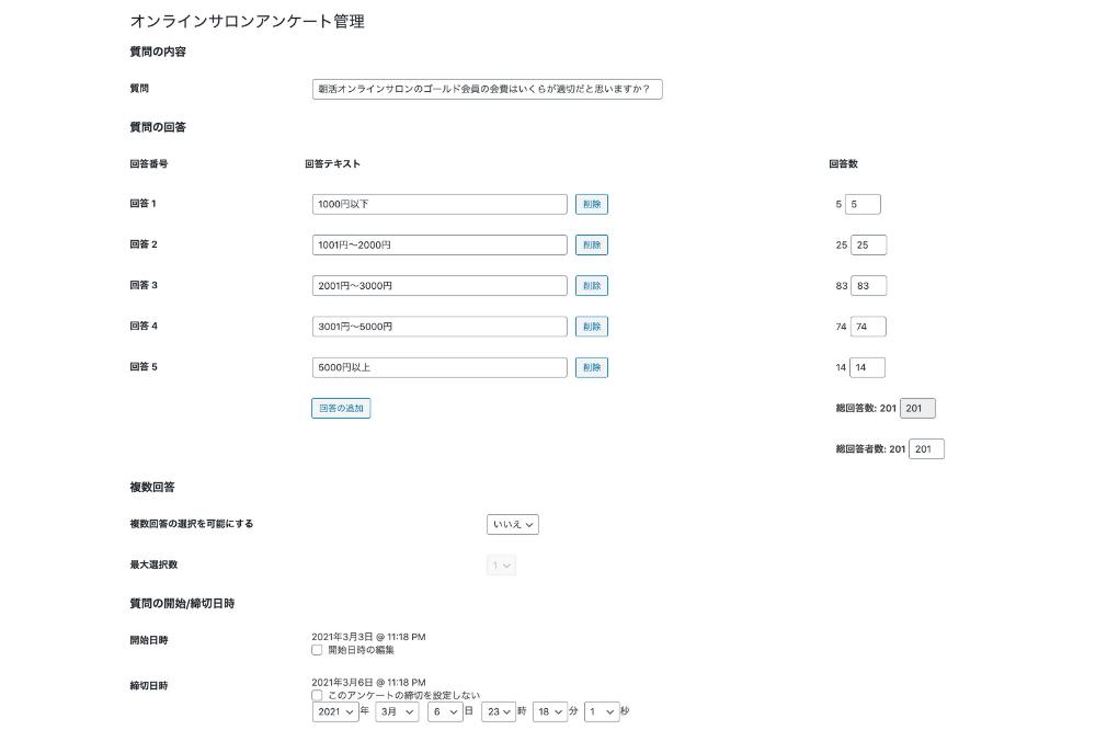アンケート管理画面イメージ