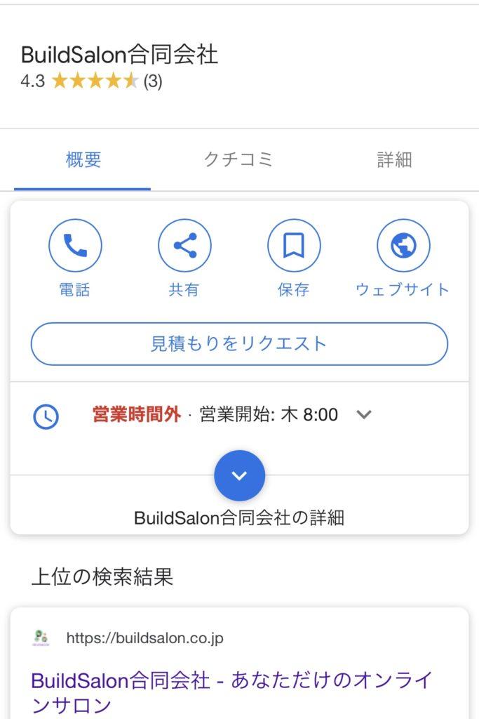 Googleマイビジネスの掲載イメージ