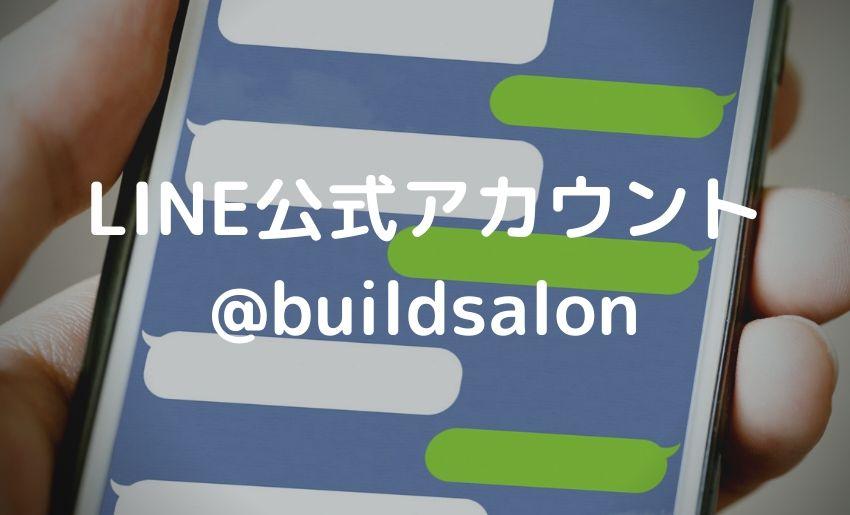 BuildSalon合同会社のLINEアカウントができました
