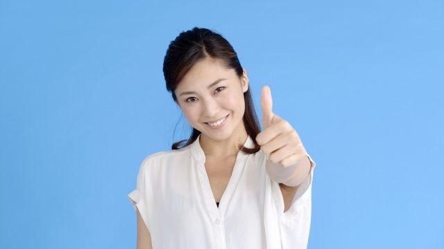 親指を立てる笑顔の女性