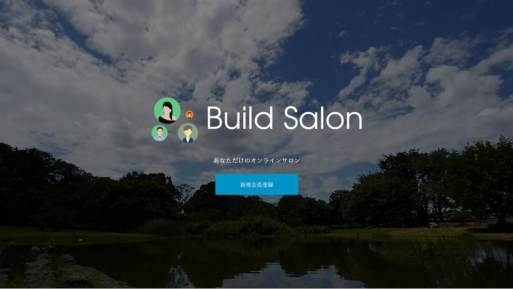 オンラインサロンの作り方と構築