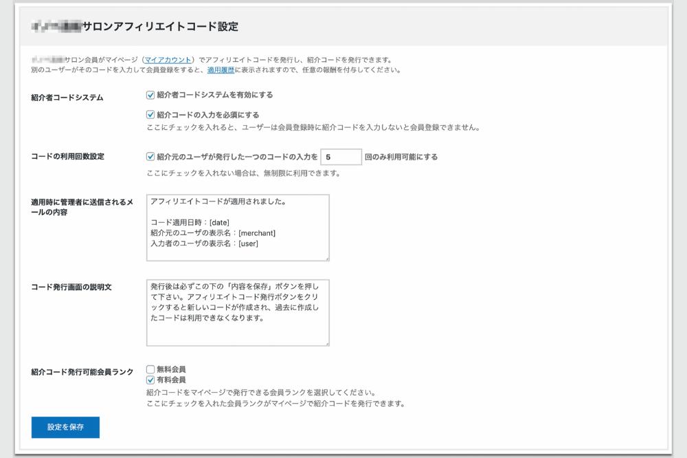 アフィリエイトコード設定画面施工例