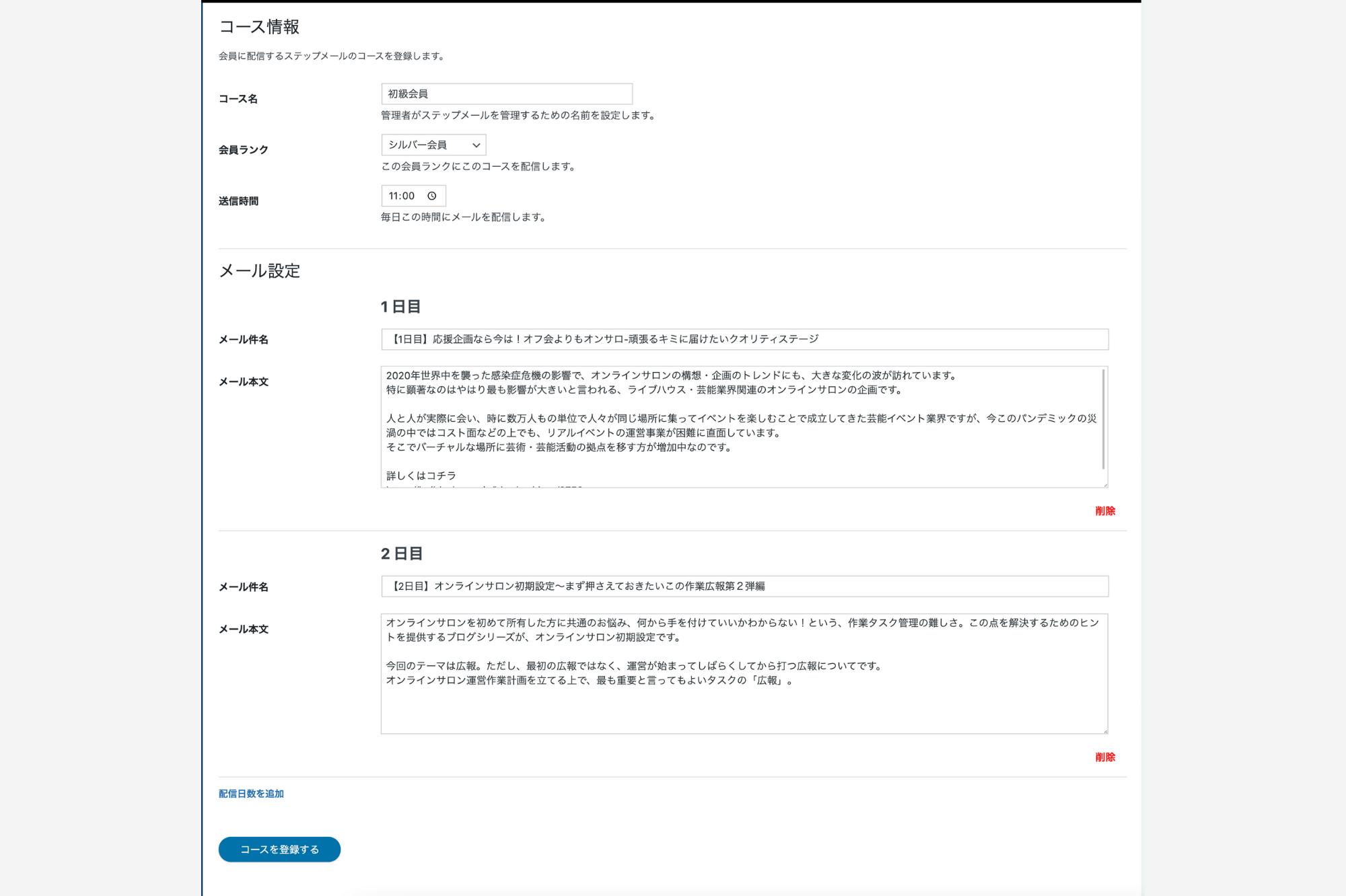 ステップメール自動配信システム管理画面施工例