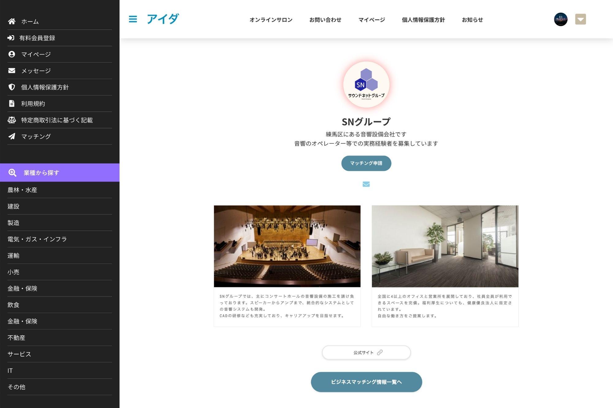 マッチングサイト デザイン例