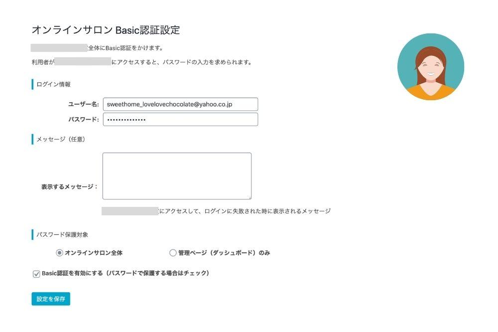 Basic認証の設定画面