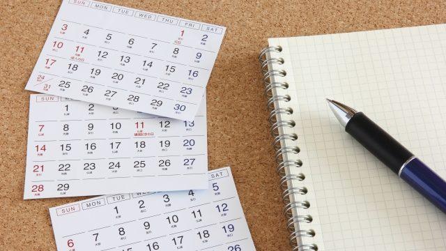 カレンダーとメモ帳