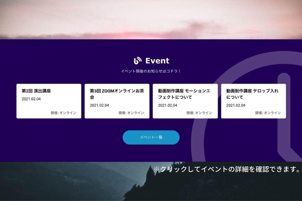 イベント管理機能