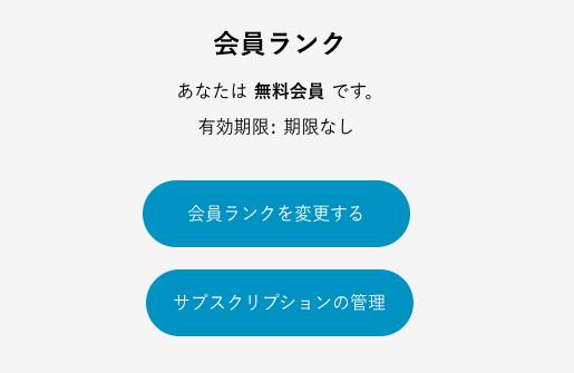 マイアカウントページに自分の会員ランクを表示するオプション