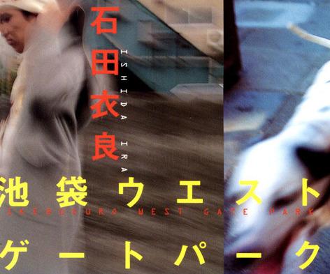 石田衣良のイメージ