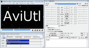 AviUtlのイメージ