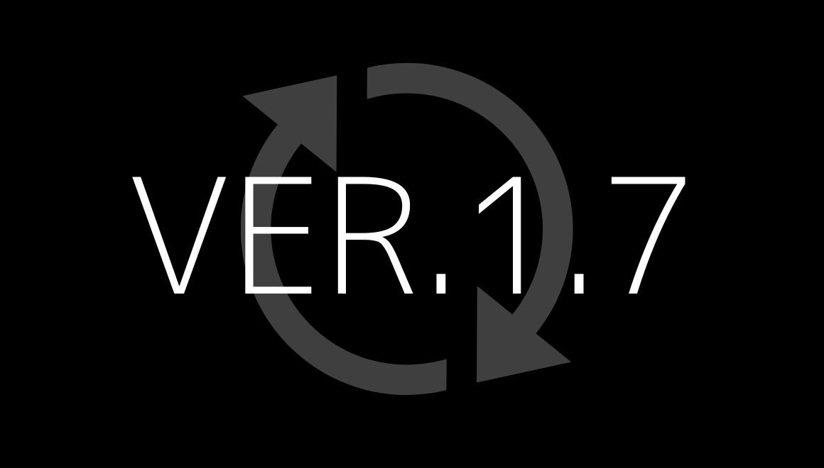 Ver1.7のアップデートイメージ
