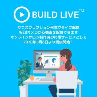 BUILD LIVEについての説明