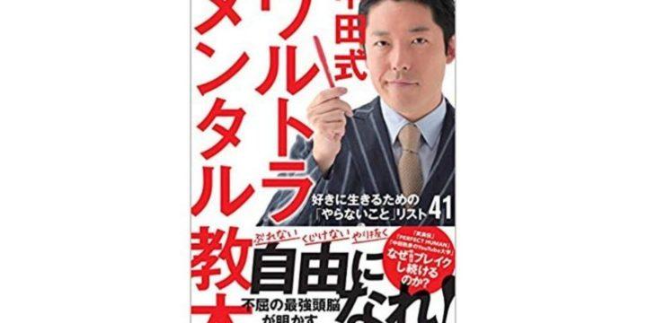 中田敦彦のオンラインサロンのイメージ
