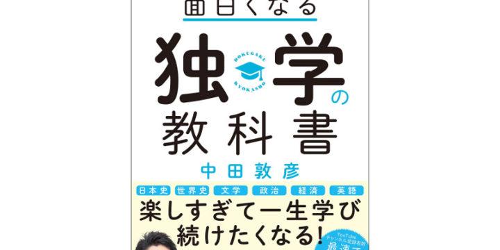 中田敦彦の独学の教科書
