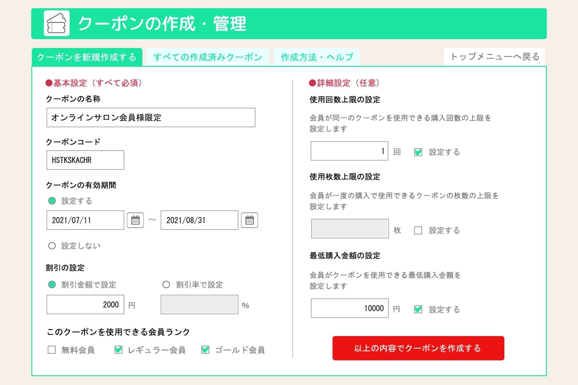 オンラインサロン上クーポンシステム設計・稼働イメージ