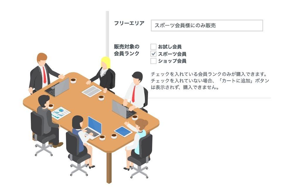 オンラインサロン上EC機能において、販売対象の会員ランクを設定可能に-2