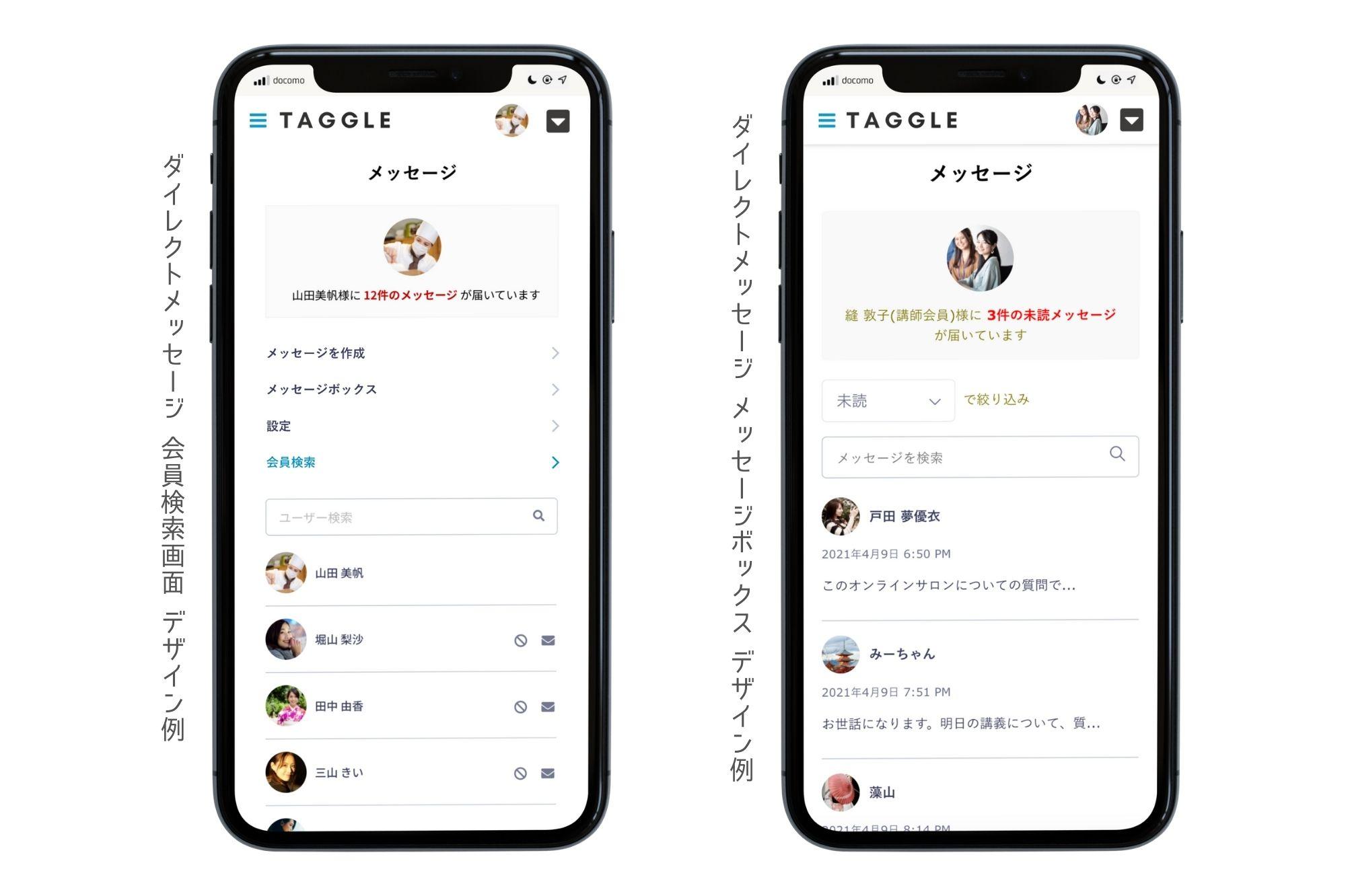 オンラインサロン ダイレクトメッセージ機能のデザイン施工例