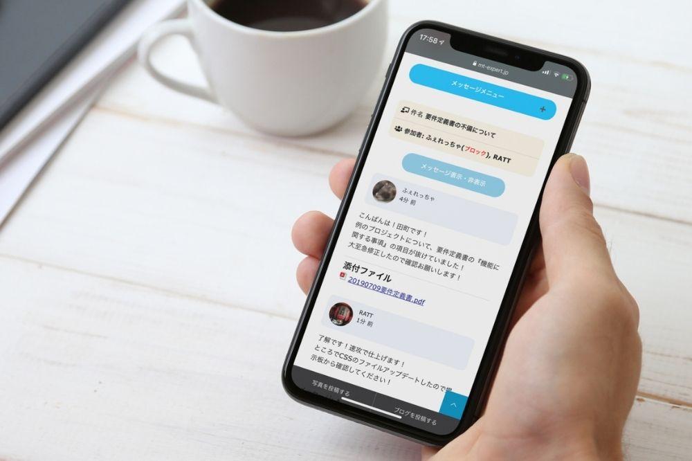 ダイレクトメッセージ機能を利用しているイメージ