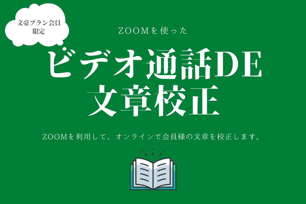 ZOOMの利用用途イメージ