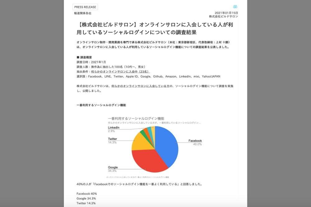 プレスリリースのイメージ