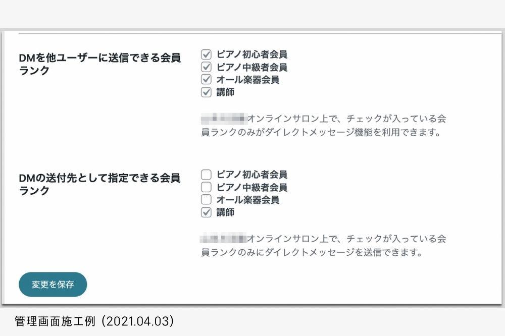 会員ランクごとのDM受信・送信許可設定