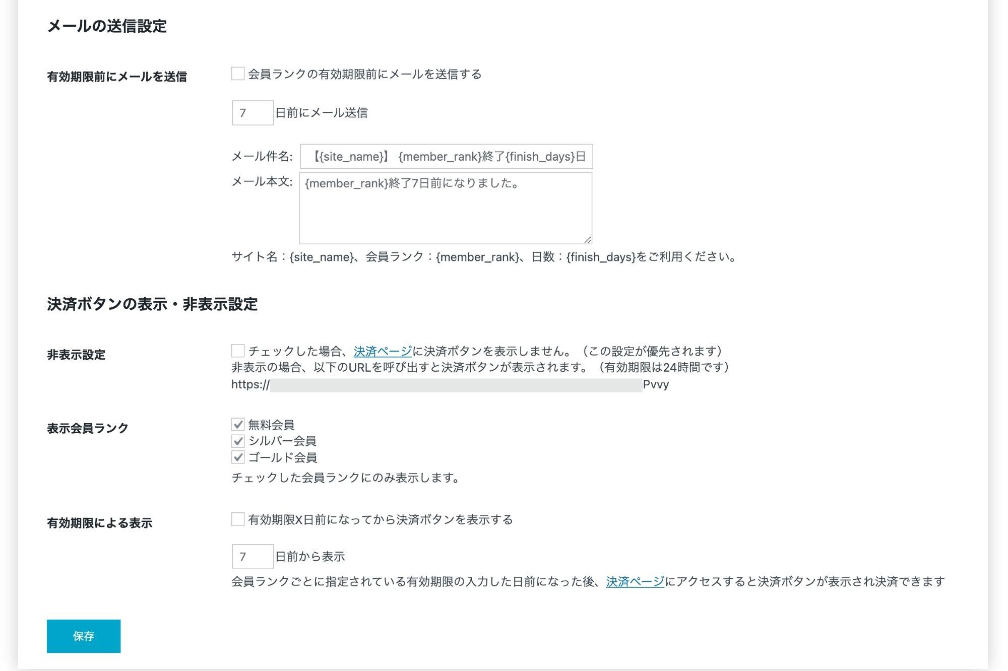 会員ランクの決済設定画面設計サンプル