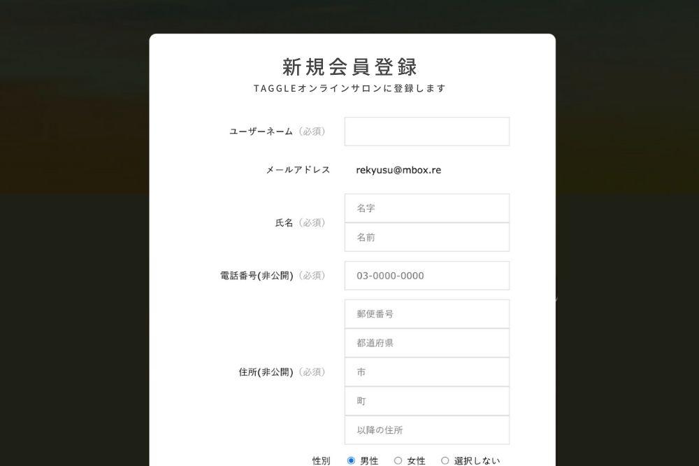 入力フォーム編集イメージ