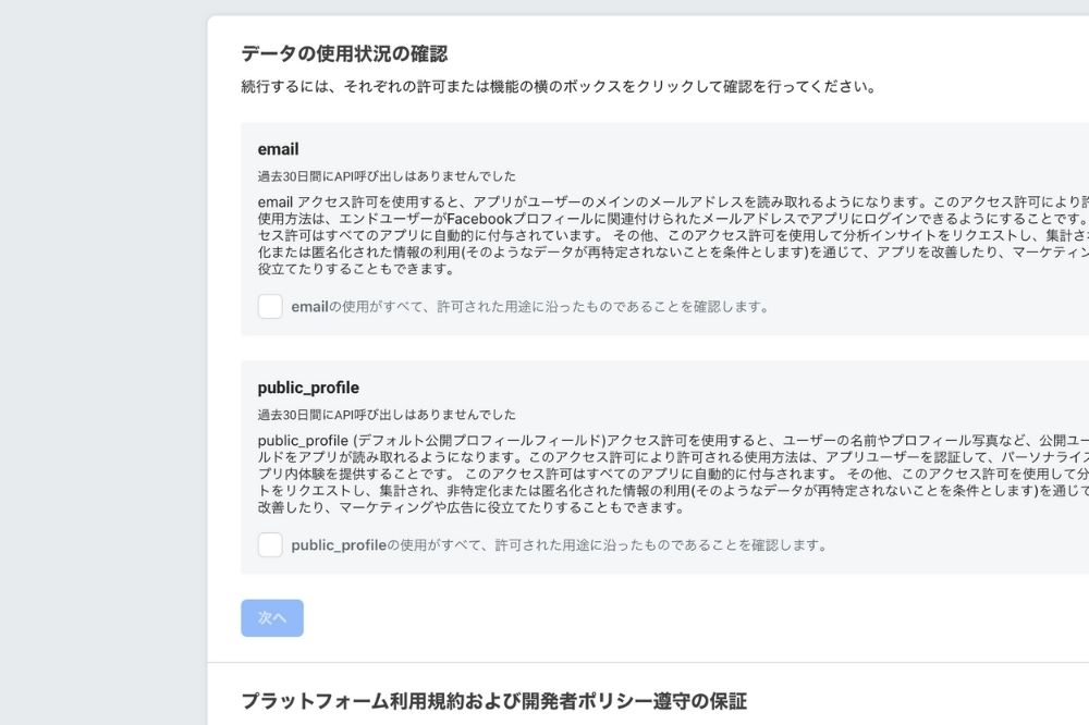 Facebookのデータ使用状況の確認画面