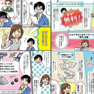 漫画固定ページヘッダー-2