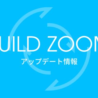 BUILD ZOOMのアップデートのイメージ