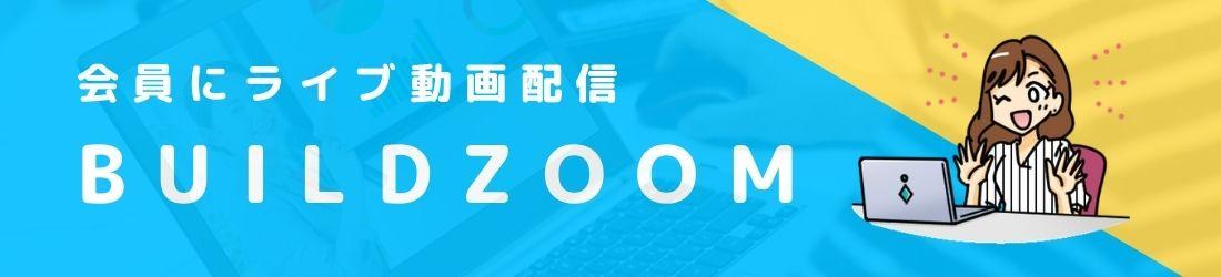BUILD ZOOMのバナーイメージ