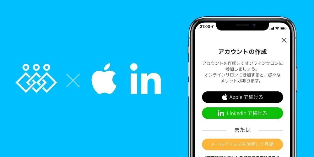 オンラインサロンのソーシャルログイン機能にAppleとLinkedInを新しく追加