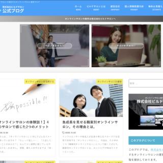 オンラインサロン公式ブログのイメージ