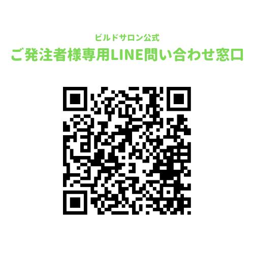 アフターサポート専門公式LINEアカウント