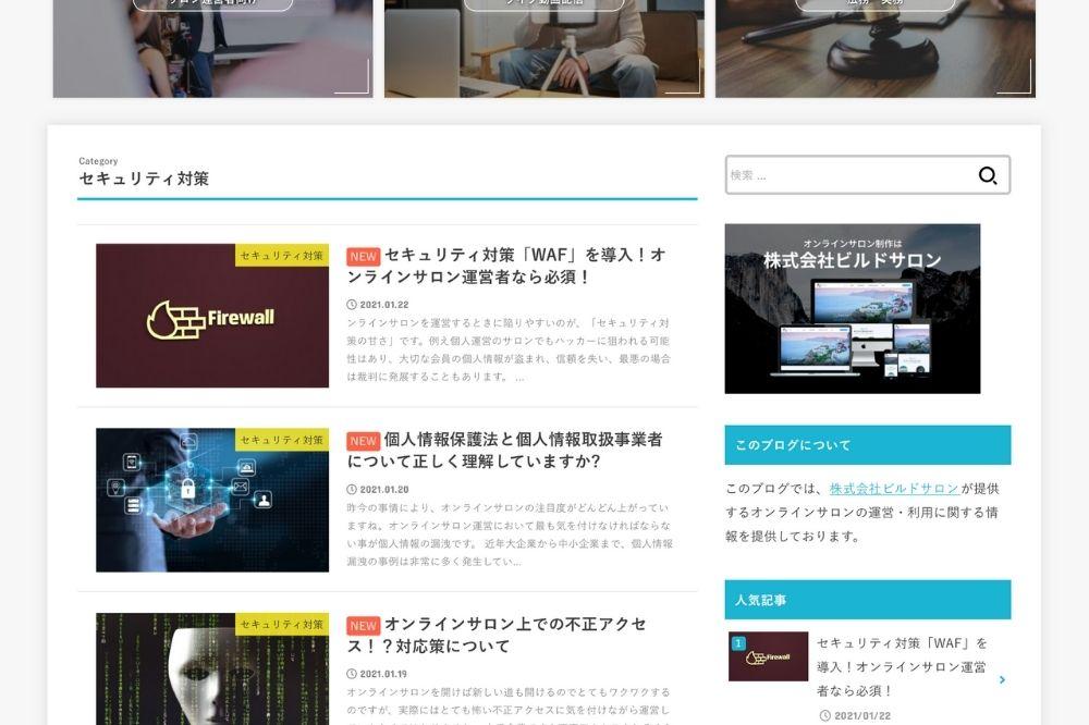 セキュリティについてのブログのイメージ