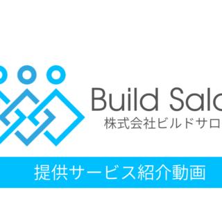 株式会社ビルドサロン サービス紹介動画サムネイル