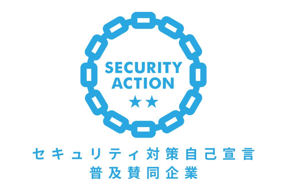 セキュリティ対策自己宣言普及賛同企業-2