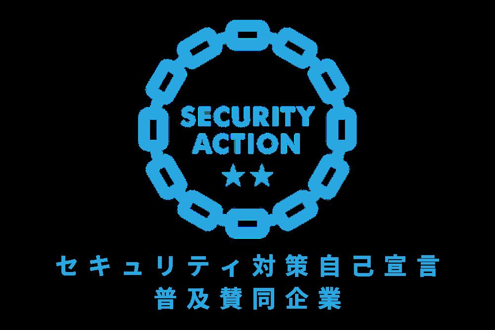 セキュリティアクション自己宣言 ロゴ