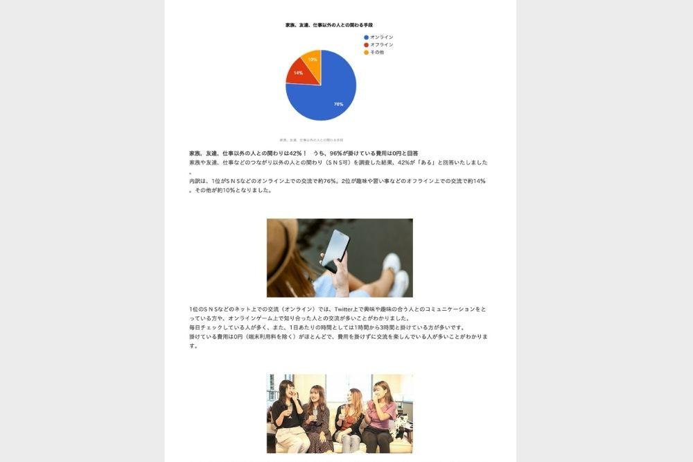 人とのつながりとオンラインサロンの可能性.pdf