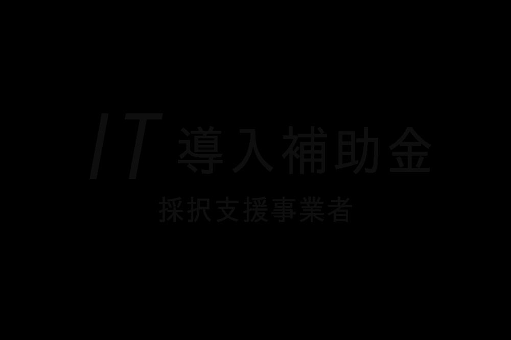 IT導入支援事業者 ロゴ
