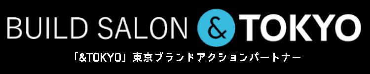 東京ブランドアクションパートナーロゴ