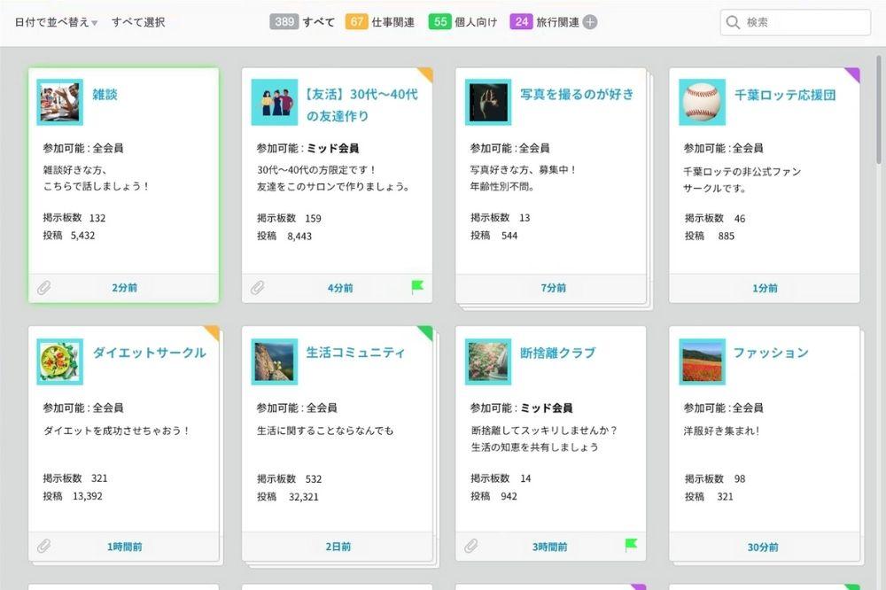 コミュニティ一覧UIデザイン例サンプル(カード型)